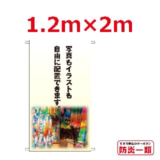 タペストリー・日よけ幕(上下棒付き)1.2m×2m