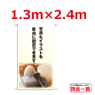 タペストリー・日よけ幕(上下棒付き)1.3m×2.4m