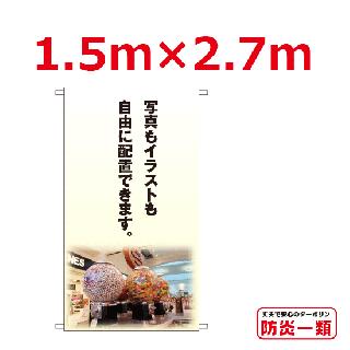 タペストリー・日よけ幕(上下棒付き)1.5m×2.7m
