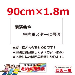 講演会等用幕・ポスター等0.9m×1.8m