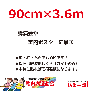 講演会等用幕・ポスター等0.9m×3.6m