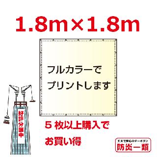 建築関係用幕1.8m×1.8m 5枚以上購入