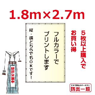 建築関係用幕1.8m×2.7m 5枚以上購入