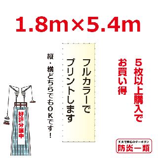建築関係用幕1.8m×5.4m 5枚以上購入