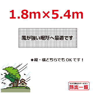 <img class='new_mark_img1' src='https://img.shop-pro.jp/img/new/icons42.gif' style='border:none;display:inline;margin:0px;padding:0px;width:auto;' />メッシュターポリン幕1.8m×5.4m