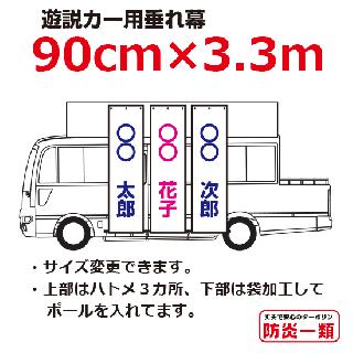 街頭遊説用垂れ幕90cm×3.3m