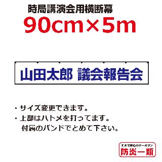 講演会用横断幕90cm×5m