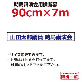 講演会用横断幕90cm×7m