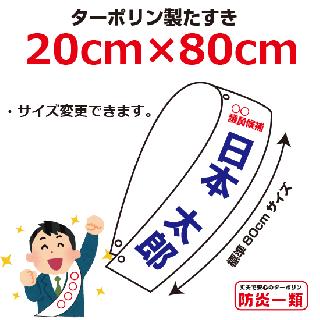 街頭遊説・立ち会い演説会用たすき(襷)