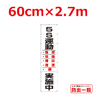 <img class='new_mark_img1' src='https://img.shop-pro.jp/img/new/icons16.gif' style='border:none;display:inline;margin:0px;padding:0px;width:auto;' />5S運動懸垂幕0.6m×2.7m(横断幕へ変更可能)