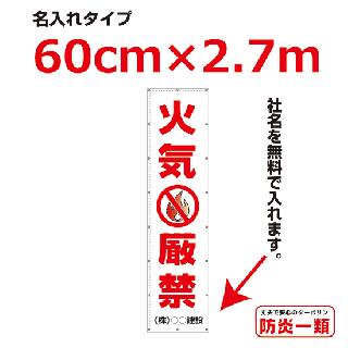 <img class='new_mark_img1' src='https://img.shop-pro.jp/img/new/icons16.gif' style='border:none;display:inline;margin:0px;padding:0px;width:auto;' />火気厳禁懸垂幕-名入れタイプ0.6m×2.7m(横断幕へ変更可能)