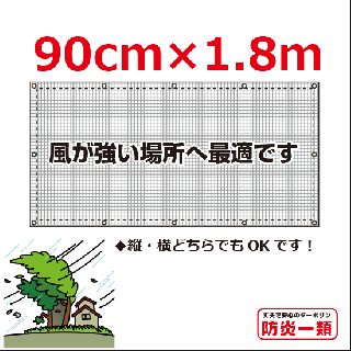 <img class='new_mark_img1' src='https://img.shop-pro.jp/img/new/icons42.gif' style='border:none;display:inline;margin:0px;padding:0px;width:auto;' />メッシュターポリン幕0.9m×1.8m