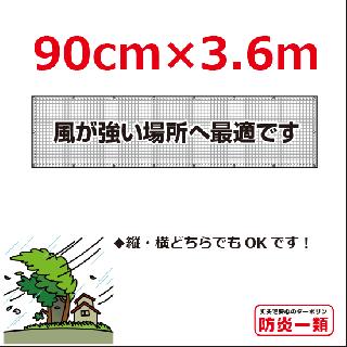 <img class='new_mark_img1' src='https://img.shop-pro.jp/img/new/icons42.gif' style='border:none;display:inline;margin:0px;padding:0px;width:auto;' />メッシュターポリン幕0.9m×3.6m