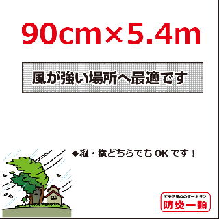 <img class='new_mark_img1' src='https://img.shop-pro.jp/img/new/icons42.gif' style='border:none;display:inline;margin:0px;padding:0px;width:auto;' />メッシュターポリン幕0.9m×5.4m