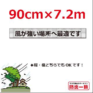 <img class='new_mark_img1' src='https://img.shop-pro.jp/img/new/icons42.gif' style='border:none;display:inline;margin:0px;padding:0px;width:auto;' />メッシュターポリン幕0.9m×7.2m