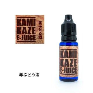 KAMIKAZE E-JUICE  赤ぶどう酒