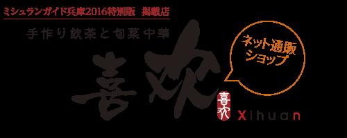 手作り飲茶と旬菜中華 シーホワン ネット通販ショップ